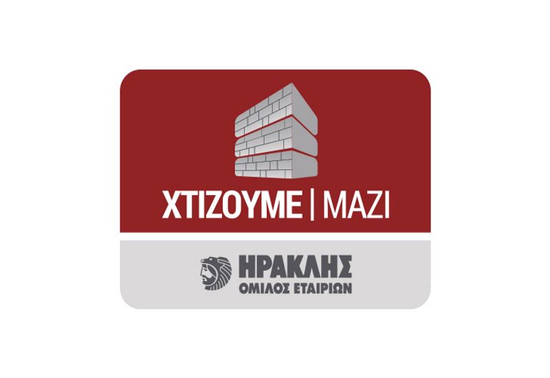 Η νέα διαδραστική πλατφόρμα «Χτίζουμε Μαζί» από τον Όμιλο ΗΡΑΚΛΗΣ
