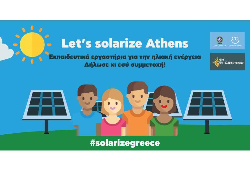 Greenpeace: Εκπαιδευτικά σεμινάρια για την ηλιακή ενέργεια στα Ανοιχτά Σχολεία του δήμου Αθηναίων