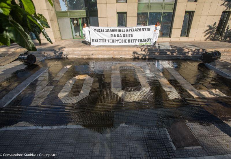 Διαμαρτυρία ακτιβιστών της Greenpeace στο ΥΠΕΝ για την πετρελαιοκηλίδα