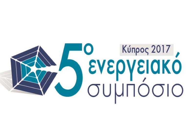 Το 5ο Ενεργειακό Συμπόσιο την 1η Νοεμβρίου, στην Κύπρο