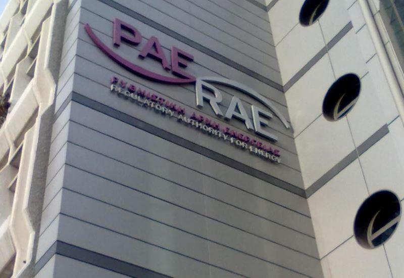 ΡΑΕ: Πανευρωπαϊκό συνέδριο στη Νάξο για την καθαρή ενέργεια