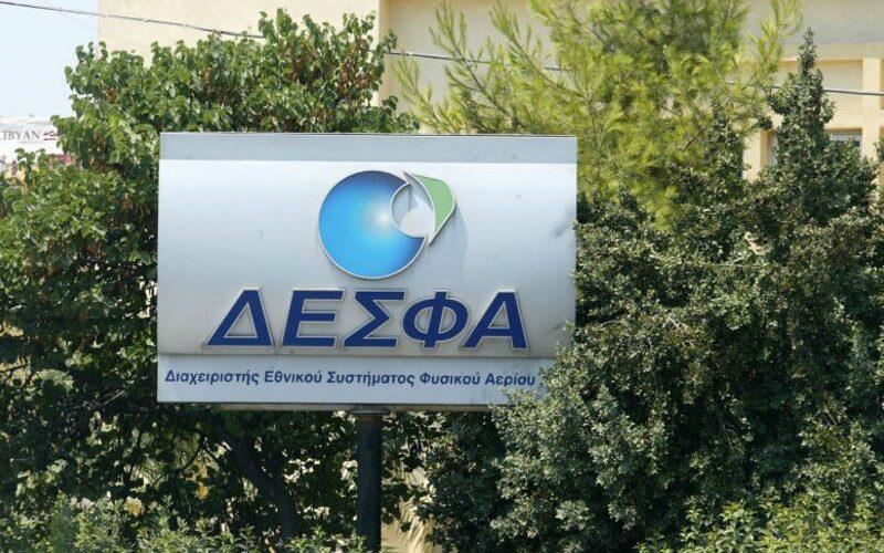ΔΕΣΦΑ: Έργα άνω των 540 εκατ. ευρώ στο δεκαετές Πρόγραμμα Ανάπτυξης
