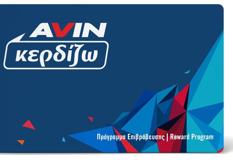 AVIN: Το νέο πρόγραμμα επιβράβευσης «AVIN κερδίζω»