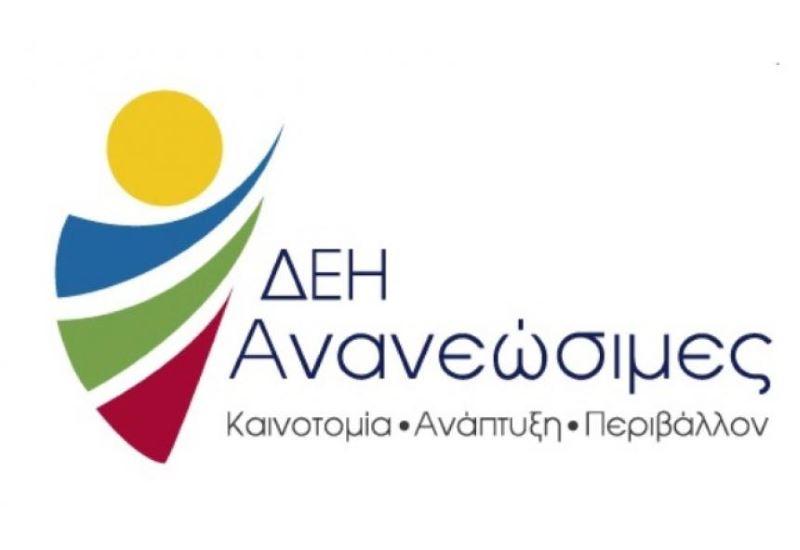 ΔΕΗ Ανανεώσιμες: Επιστολή σε ΡΑΕ για τη Δημόσια Διαβούλευση για τον Καθορισμό της Λειτουργικής Ενίσχυσης σε Έργα ΑΠΕ