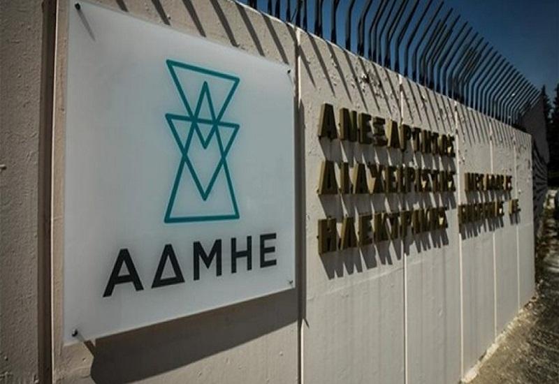 ΑΔΜΗΕ: Ξεπερνά τα 150 εκατ. η ελάφρυνση λόγω διασύνδεσης Κρήτης
