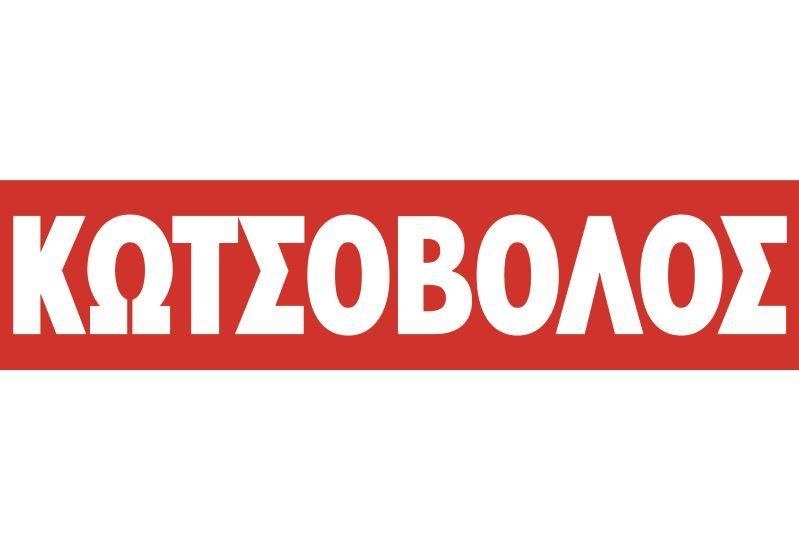 Kotsovolos logo 2017