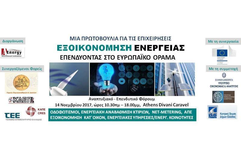 Το φόρουμ για την εξοικονόμηση ενέργειας στις 14 Νοεμβρίου