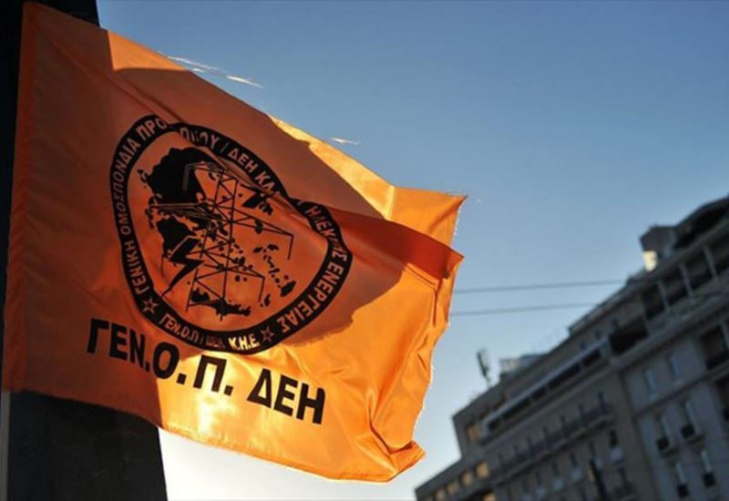 ΓΕΝΟΠ/ΔΕΗ: 48ωρες απεργίες και συλλαλητήρια σήμερα σε Μεγαλόπολη-Πτολεμαΐδα
