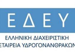 Λογότυπο ΕΔΕΥ