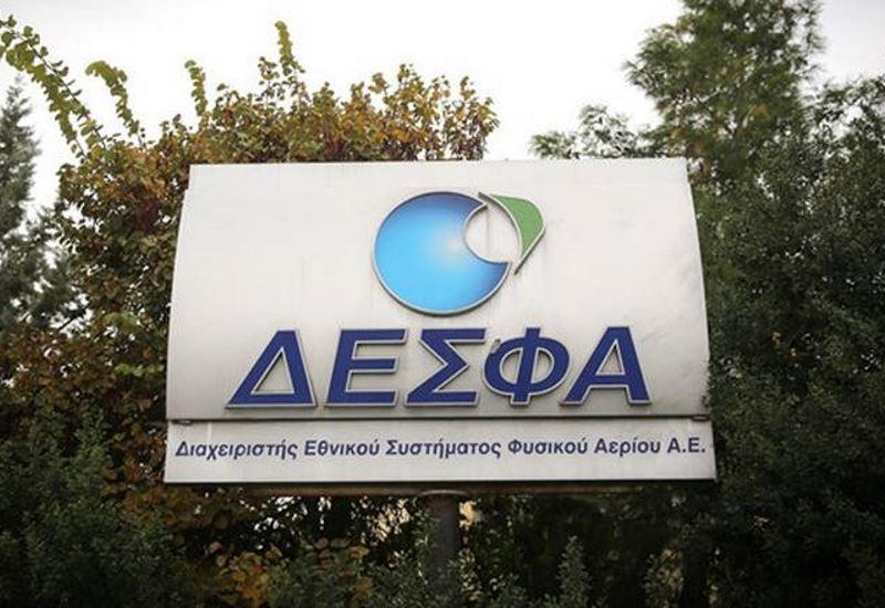 ΔΕΣΦΑ: Συμμετοχή στην ευρωπαϊκή ερευνητική πρωτοβουλία ZONeSEC