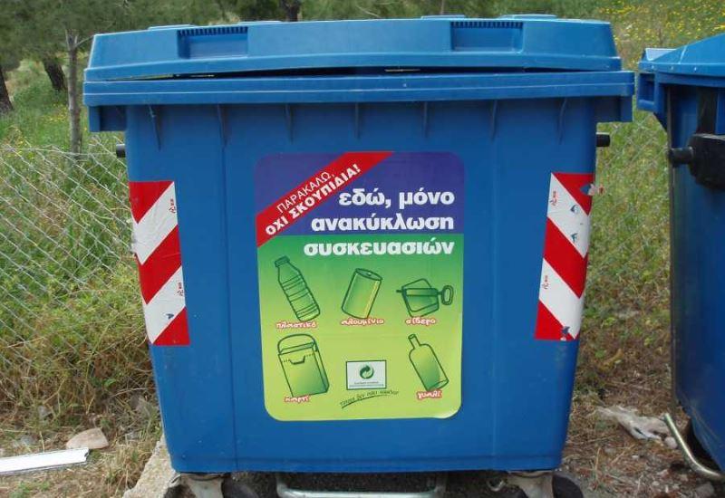 Πάνω από 300 Δήμοι συνεργάζονται με το Σύστημα των Μπλε Κάδων