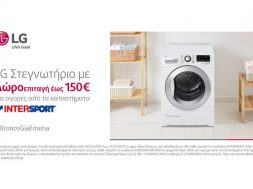 LG Dryers Promo with Intersport Gift Vouchers-photo 1