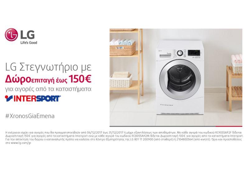 LG: Δωροεπιταγή Intersport Gift Card με την αγορά στεγνωτηρίου