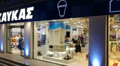 kafkas-new-store-xaidari-opening