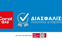 Coral-Gas-quality-stamp_800x550