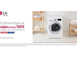 LG Dryers Promo with Intersport