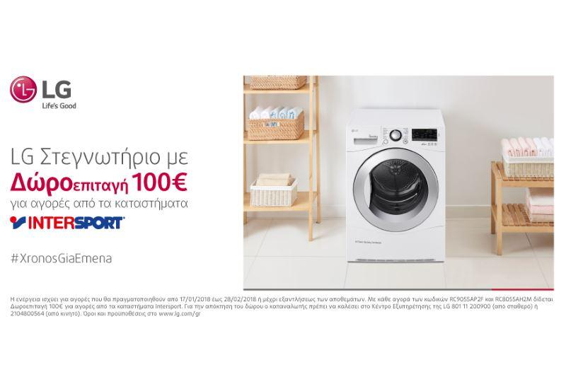 Δωροεπιταγή Intersport Gift Card αξίας 100€ με αγορά στεγνωτηρίου LG