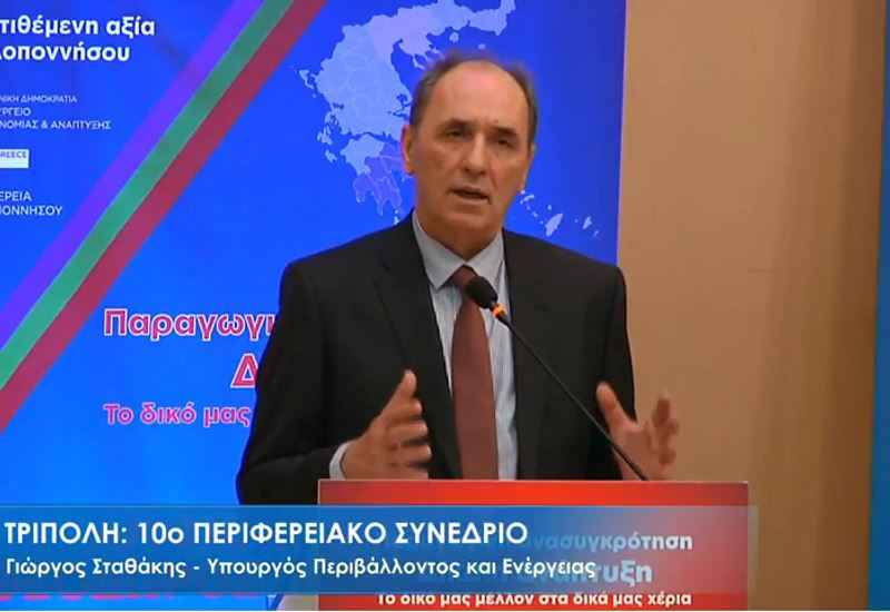 Γ. Σταθάκης: Οι τρεις άξονες για την αλλαγή του ενεργειακού μείγματος