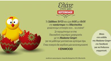 Easter-KOTSOVOLOS-MADAME-GINGER