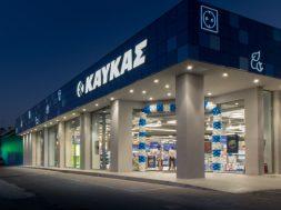 KAFKAS Store (3)