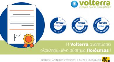 VOLTERRA-ISO-ΠΙΣΤΟΠΟΙΗΣΕΙΣ-BANNER RGB