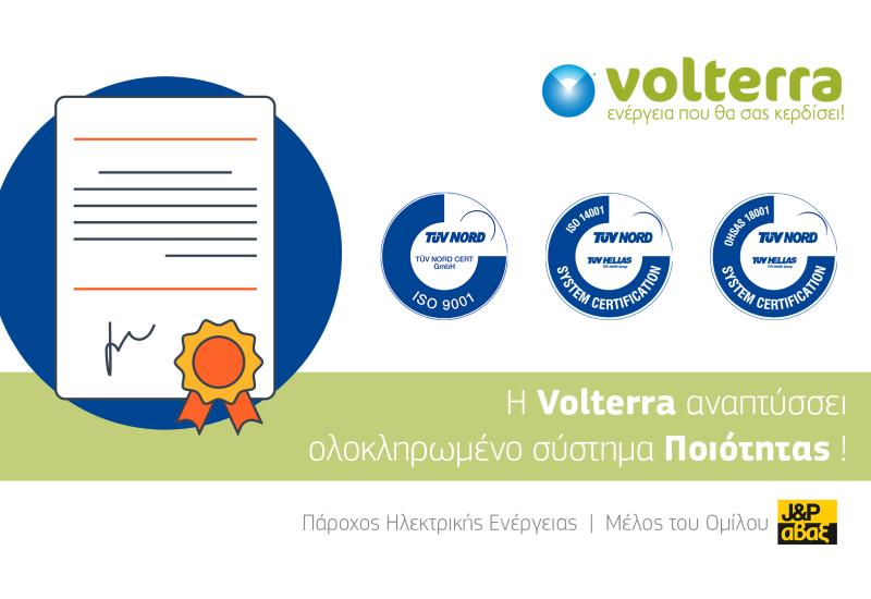 Σημαντικές πιστοποιήσεις συστημάτων ποιότητας στην Volterra