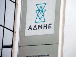 admie-690×400 (1)