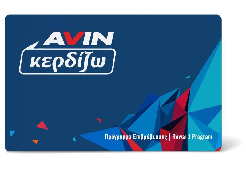 Διπλοί πόντοι και διπλό κέρδος φέτος το Πάσχα από την AVIN