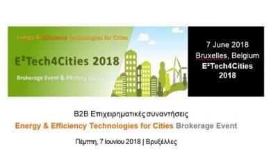 e2tech4cities18