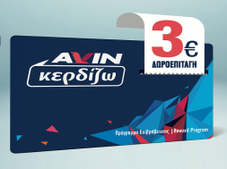 AVIN KERDIZO KARTA