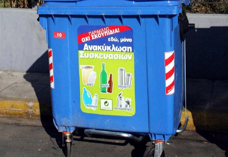 ΕΕΑΑ: Ο Μπλε Κάδος συνώνυμο της ανακύκλωσης συσκευασιών