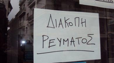 diakopi_revmatos_deh_dei_aftodioikisi