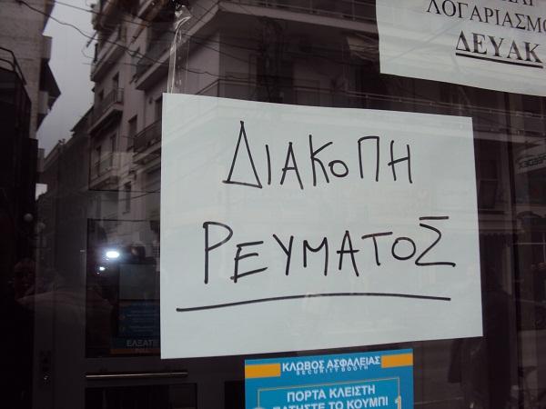 Ενημέρωση του ΑΔΜΗΕ για τα πρόβλημα ηλεκτροδότησης στην Αθήνα