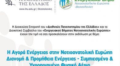 Συνέδριο Η Αγορά Ενέργειας στην Νοτιοανατολική Ευρώπη