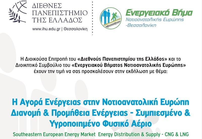 Συνέδριο: Η Αγορά Ενέργειας στην Νοτιοανατολική Ευρώπη Διανομή & Προμήθεια Ενέργειας // Συμπιεσμένο & Υγροποιημένο Φυσικό Αέριο