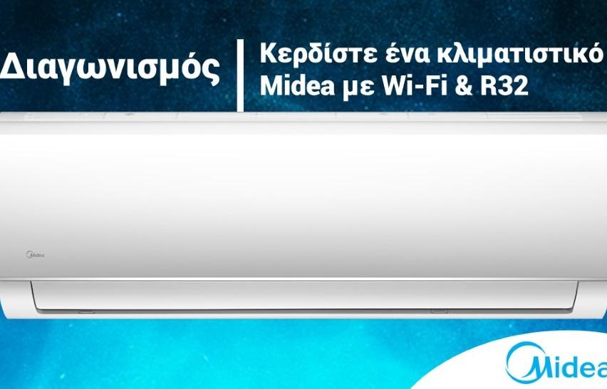 Διαγωνισμός: Κερδίστε ένα κλιματιστικό Midea R32 με Wi-Fi