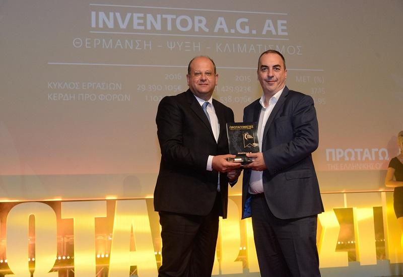 Βραβείο για δεύτερη σερί χρονιά η Inventor