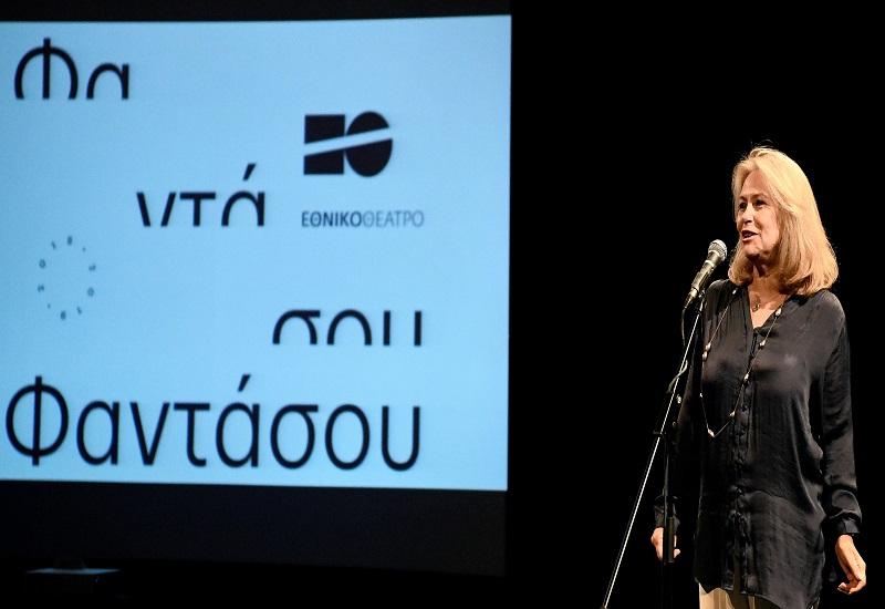 Συνεργασία των ΕΛΠΕ με το Εθνικό Θέατρο