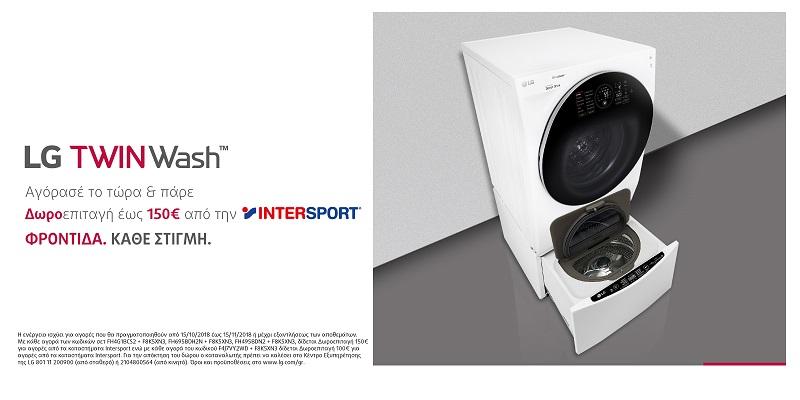 Με αγορά LG TWINWash, δωροεπιταγή έως €150 για αγορές από INTERSPORT
