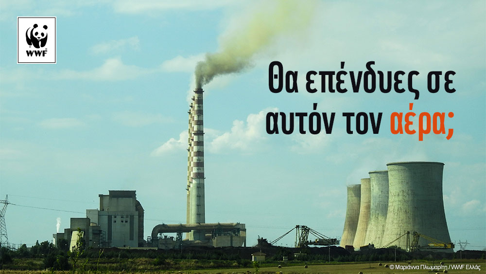 WWF για επιδοτήσεις ορυκτών καυσίμων: Χαμένα δισεκατομμύρια
