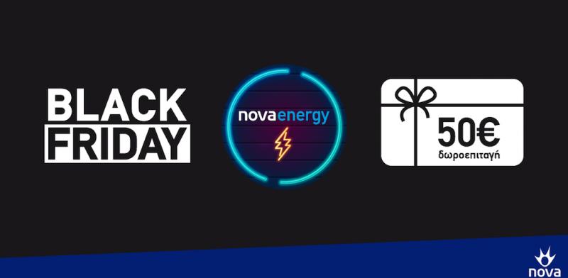 Black Friday στα καταστήματα Nova για να βρείτε … το φως σας!
