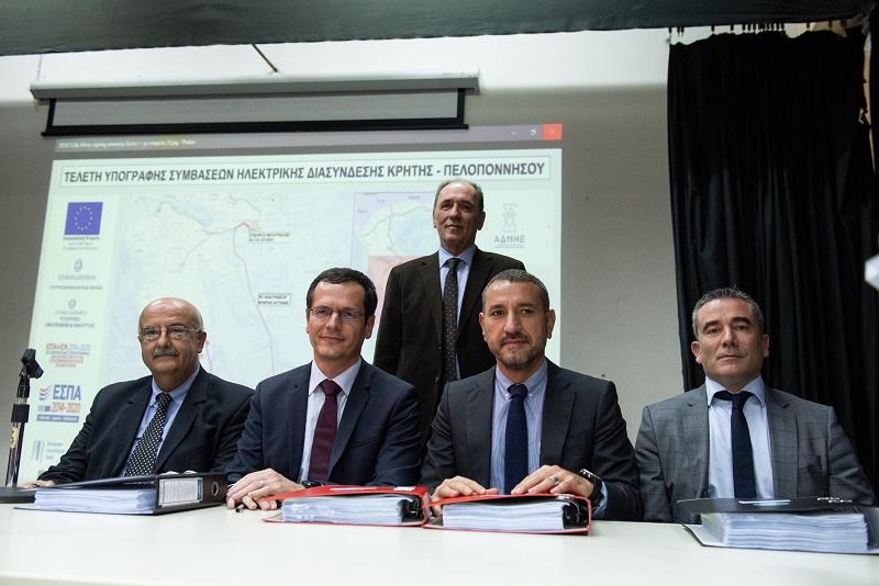 Έπεσαν οι υπογραφές για την ηλεκτρική διασύνδεση Κρήτης-Πελοποννήσου