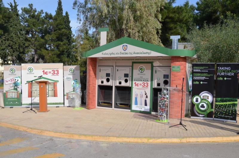 ΥΠΕΘΑ: Εγκαινιάστηκε πιλοτικό πρόγραμμα ανταποδοτικής ανακύκλωσης
