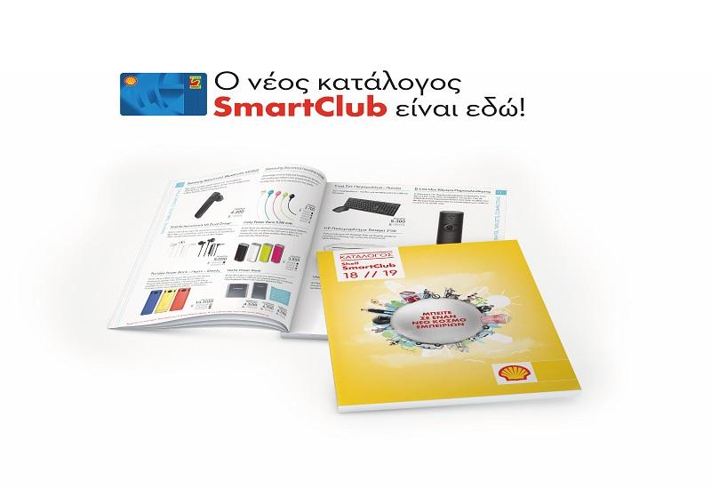 Ο νέος ανανεωμένος κατάλογος Smart Club είναι εδώ!