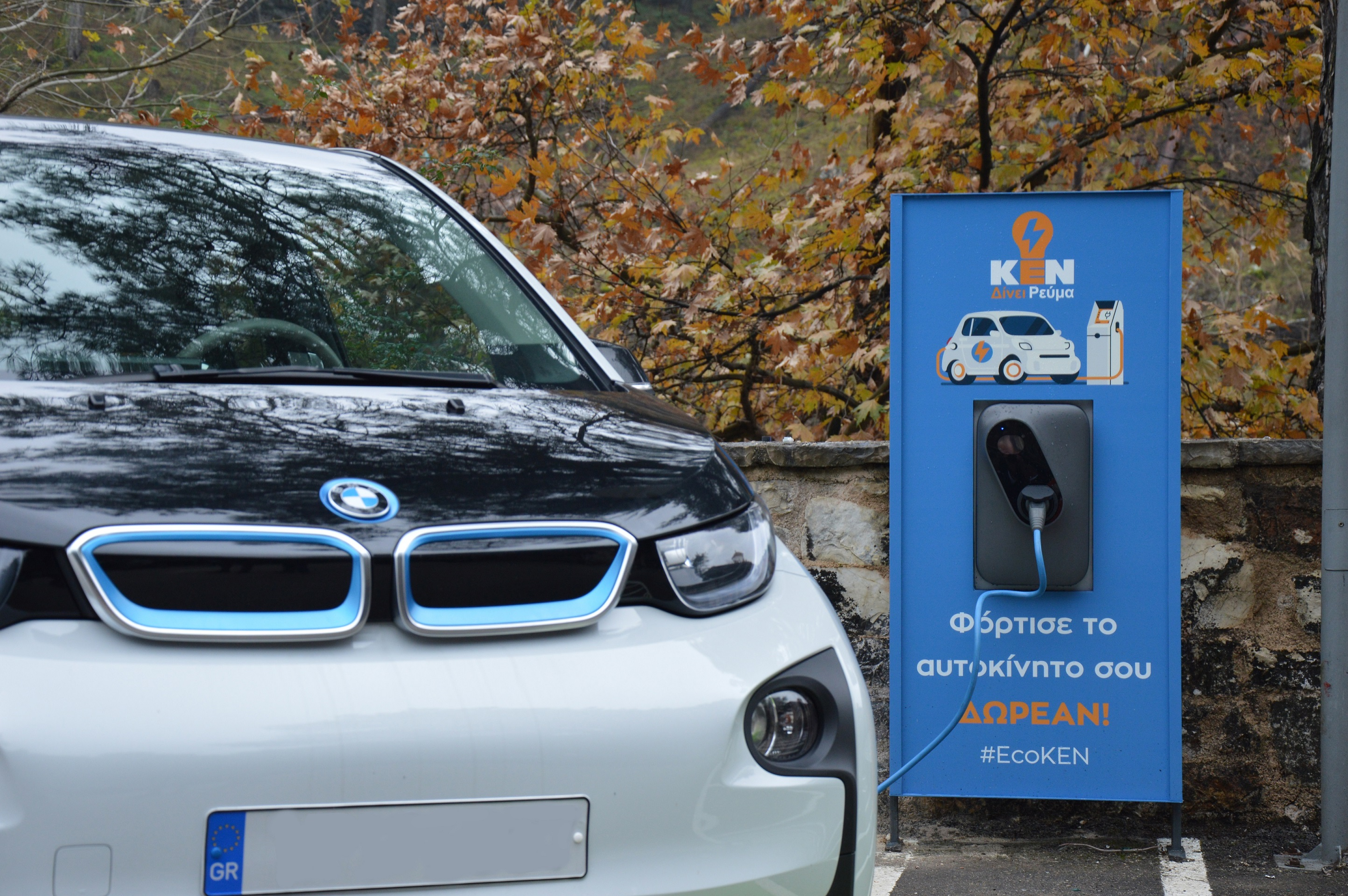 Η ΚΕΝ στηρίζει τον πρώτο σταθμό φόρτισης ηλεκτρικών αυτοκινήτων στην Ήπειρο
