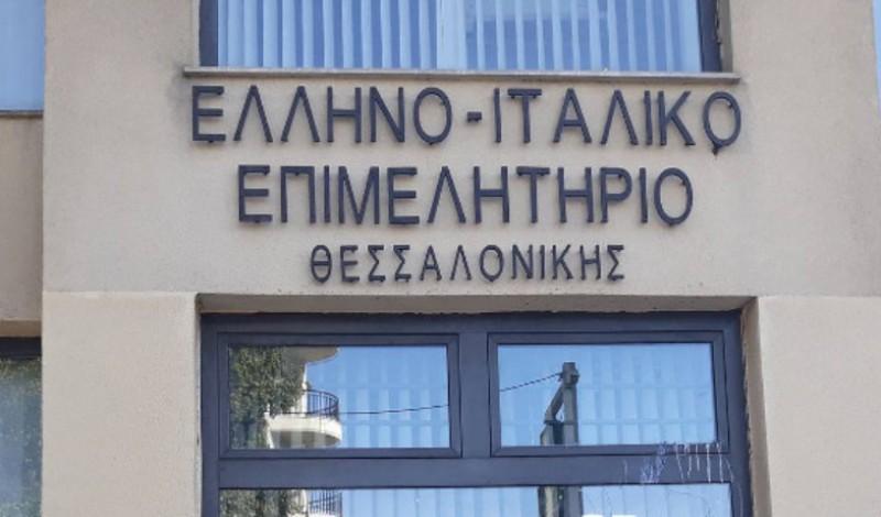 Ίδρυση Παραρτήματος του Ελληνοϊταλικού Εμπορικού Επιμελητηρίου Θεσσαλονίκης στη Λάρισα