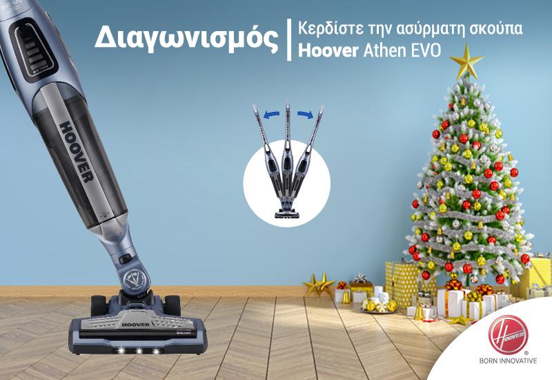 Διαγωνισμός: Κερδίστε την ασύρματη σκούπα Hoover Athen EVO