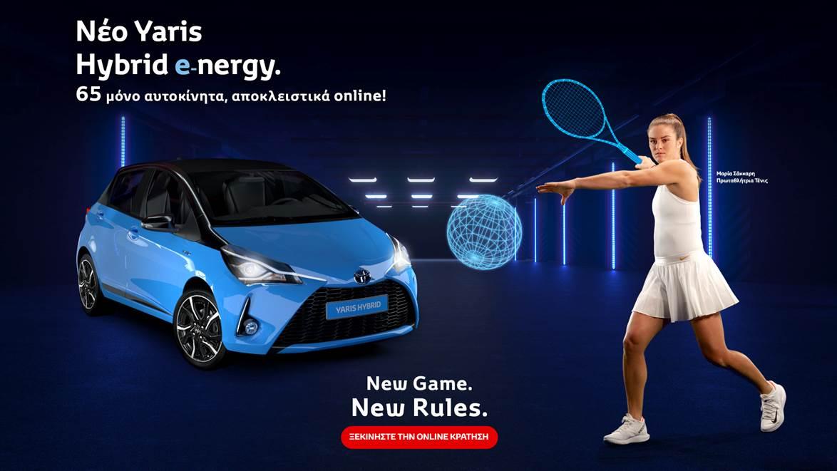 Η Τoyota παρουσιάζει τη δυνατότητα on-line αγοράς με την Yaris Hybrid e-nergy