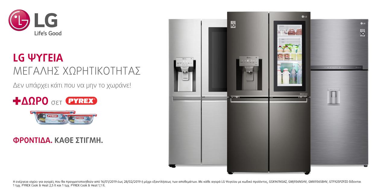 Νέα προωθητική ενέργεια της LG για τα ψυγεία μεγάλης χωρητικότητας με δώρο σετ Cook & Heat της Pyrex