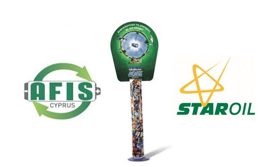 Κύπρος: Ανακύκλωση μπαταριών από την Staroil